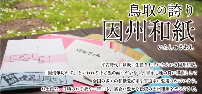 鳥取の誇り 因州和紙