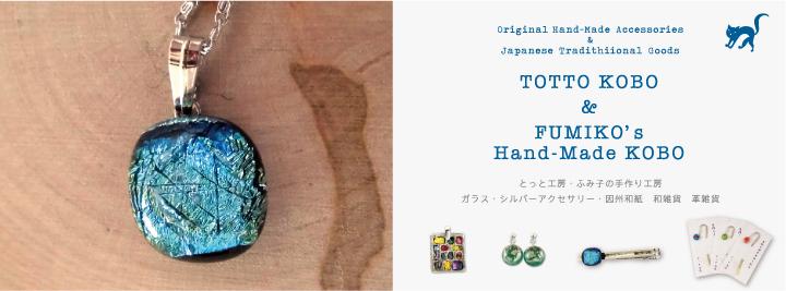 TOTTO KOBO & FUMIKO's Hand-Made KOBO